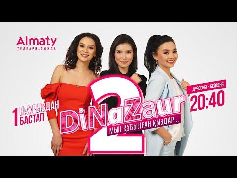 DiNaZaur 2 | 1 серия | Мың құбылған қыздар