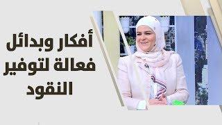 سميرة الكيلاني - أفكار وبدائل فعالة لتوفير النقود - اقتصاد منزلي