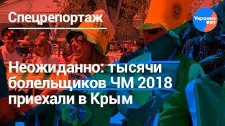Почему болельщики ЧМ 2018 приехали в Крым?