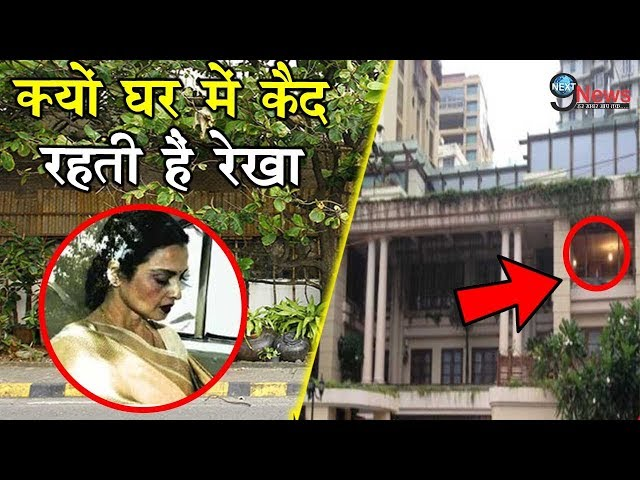 रेखा के भयानक राज़ से उठा पर्दा, इस वजह से खुद को रखती है घर में कैद | Rekha Hidden Secrets