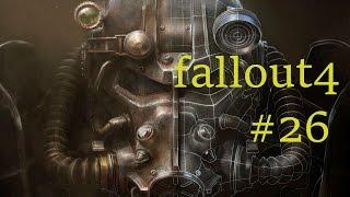 Fallout 4 26 учреждение закрытого типа встреча с Шоном