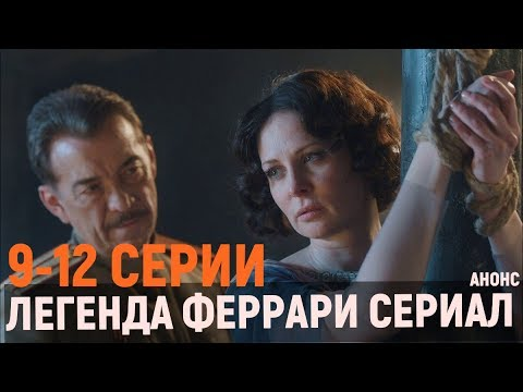 ЛЕГЕНДА ФЕРРАРИ 9-12 СЕРИЯ (2020), ЧЕМ ЗАКОНЧИТСЯ СЕРИАЛ, АНОНС, СОДЕРЖАНИЕ СЕРИЙ