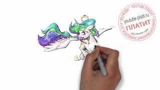Принцесса Селестия видео  Как нарисовать принцессу селестию маленькую(как нарисовать селестию, как нарисовать принцессу селестию, как нарисовать пони селестию, как нарисовать..., 2014-07-25T08:29:02.000Z)