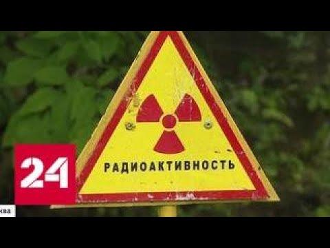 Следы радиации: вся