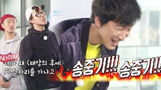 haha why have you joined for dinner of descendants of the sun running man 런닝맨 ep425