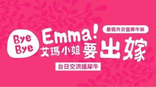 【艾瑪小姐要出嫁】系列Ⅰ:台日交流護犀牛