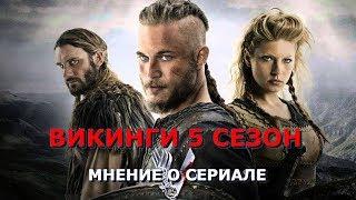 Викинги 5 сезон. Мнение о сериале