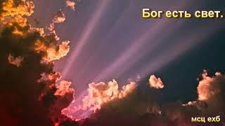 """""""Бог есть свет"""". А. Горбунов. Проповедь. МСЦ ЕХБ."""