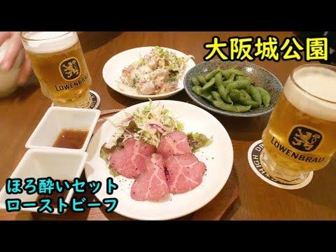 環状線せんべろ【大阪城公園】ローストビーフ