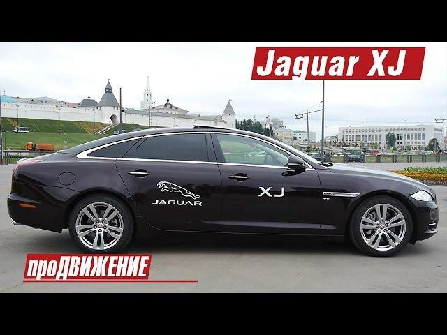 Породистый британский седан. Тест Jaguar XJ 2015 Про.Движение
