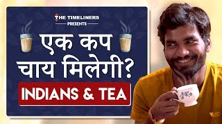 Ek Cup Chai Milegi? | Indians And Tea | The Timeliners