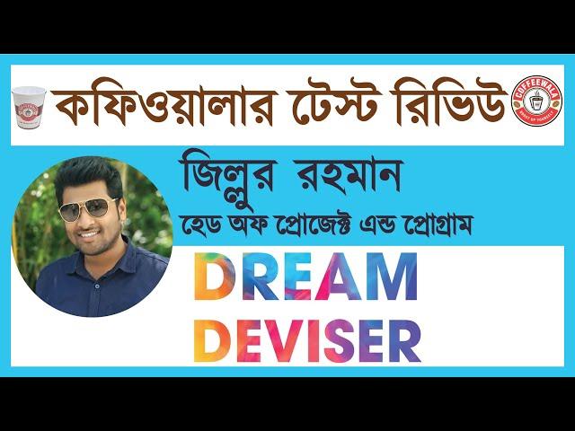 Coffeewala Review : Zillur Rahman || Dream Deviser