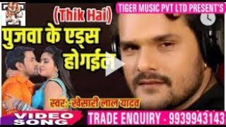 पुजवा के एड्स हो गईल ~ Pujwa Mar Gail ~Original Song~2019 Pujwa Bhojpuri Song ~ Tiger Music