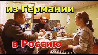 РУССКИЙ НЕМЕЦ ПРИЕХАЛ ДОМОЙ // ЗАДАВАЙТЕ ВОПРОСЫ