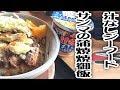 カップヌードル 汁なしシーフードとサンマの蒲焼焼御飯【飯動画】