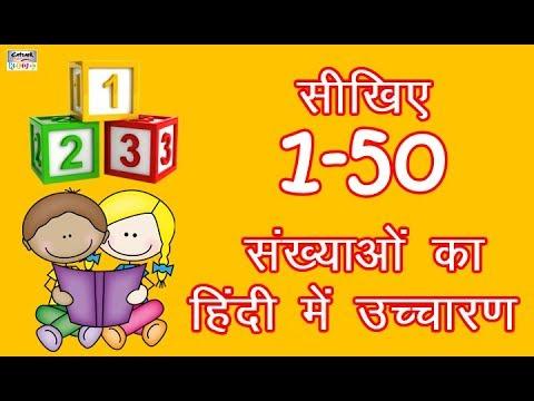 सीखिए 1-50 संख्याओं का हिंदी में उच्चारण   Learn Counting 1 To 50 In Hindi  Hindi Numbers