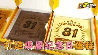 【不推怎麼行】台北人氣起司日曆蛋糕「ChizUP」客製宅配送禮揪甘心!