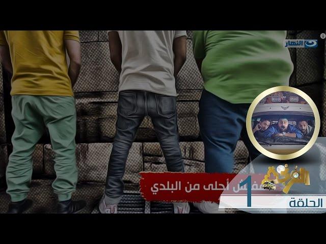 Al Frenga - Season 02    الفرنجة - الموسم الثاني -  الحلقة  الأولى - النظافة من الايمان