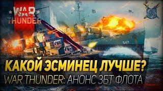 КАКОЙ ЭСМИНЕЦ ЛУЧШЕ? ◆ War Thunder: анонс ЗБТ флота