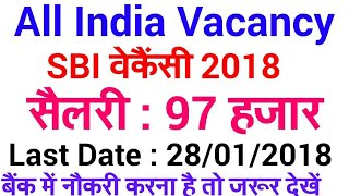 SBI की  तरफ से बम्पर भर्ती  2018 | Government Jobs 2017 | Latest Government Jobs | SARKARI NAUKRI