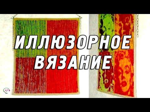 Иллюзорное вязание спицами видео