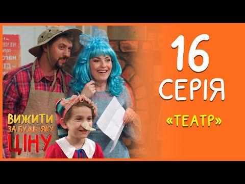 Вижити за будь-яку ціну 16 серія - Театр | Дизель Cтудио