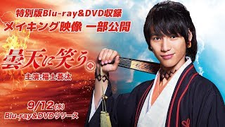 映画『曇天に笑う』Blu-ray&DVD発売告知映像