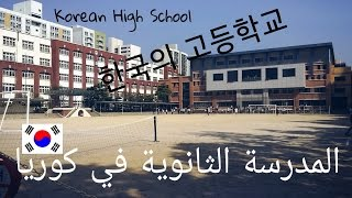 한국의 고등학교 │ المدرسة الثانوية في كوريا  │ Korean High School