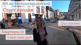 Старт продаж! Квартиры в Сочи от 1,6 млн. Недвижимость в Сочи