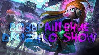 League of Legends -  Возвращение Druzhko Show