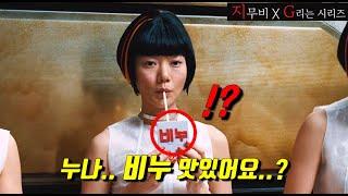 한국인이 보면 웃음 참기 힘든 외국 영화 속 G렸던 한국의 모습들..