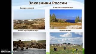 видео Особо охраняемые территории
