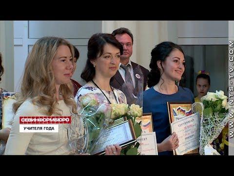 В Севастополе выбрали лучших учителей