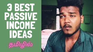 What is passive income? How to create passive income source from scratch |passive income ideas tamil