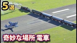 奇妙な場所を通っている電車5選! thumbnail