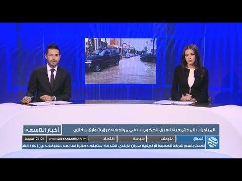 نشرة الأخبار 04-12-2018 | أخبار ليبيا | ليبيا الأحرار