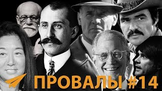 Знаменитые Неудачи #14 - Джим Керри, Вера Вонг, Дэвид Леттерман