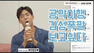 [리뷰 끝판왕] 박나래 기절이불 + 공약충 오사남!!!