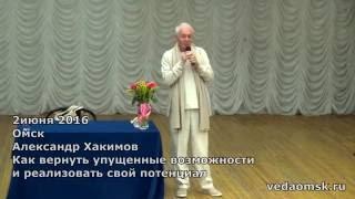 Александр Хакимов - Как вернуть упущенные возможности (2 июня 2016, Омск)