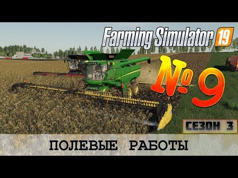 ПОЛЕВЫЕ РАБОТЫ НА ЗОЛОТОМ КОЛОСЕ - FS 19 FARMING SIMULATOR