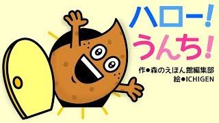 【絵本】ハロー!うんち!【読み聞かせ】