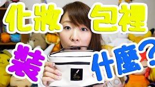 Yuma的化妝包裡裝什麼??順便教它們的日文怎麼講(≧∇≦) thumbnail