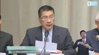 20180412行政院會後記者會(第3595次會議)