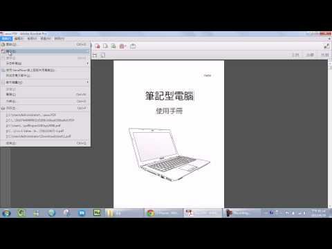 電腦我也會:PDF的文字不想讓別人複製?