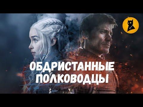 Как снимали Нападение Дракона 7 сезон 4 серия (RUS VO)