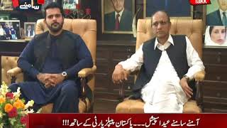 Abb Takk - Amnay Samnay With Noor-Ul-Arfeen - 16 June 2018 - Eid Special - 1st Day of Eid