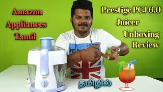 Prestige PCJ 6 0 300 Watt Juicer Unboxing And Review In Tamil Amazon Appliances Tamil