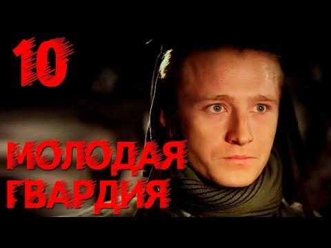 Молодая гвардия - Молодая гвардия - Серия 10 - военный сериал HD