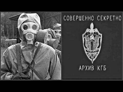 Рассекречен Архив КГБ по Чернобылю. Ужас.