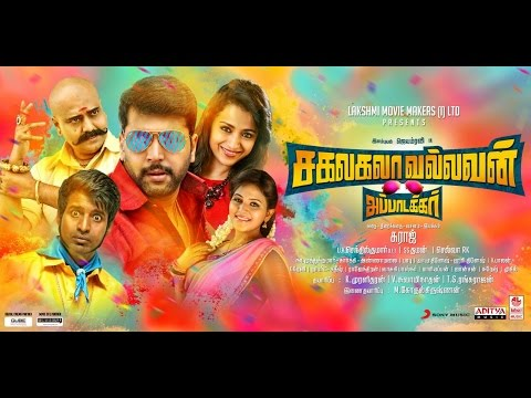 Sakalakala Vallavan Movie Online Movie Online